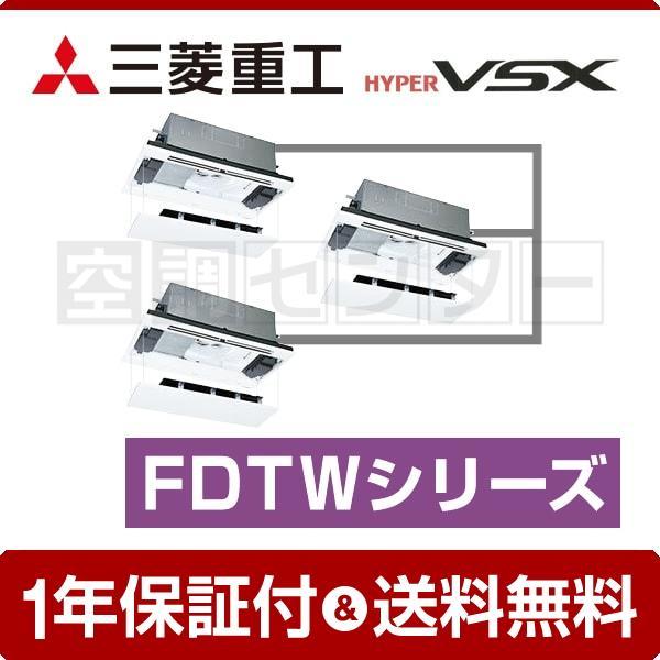 業務用エアコン FDTWVP2244HTS5LA-raku 三菱重工 天井カセット2方向 8馬力 同時トリプル ハイパーVSX ワイヤード 三相200V