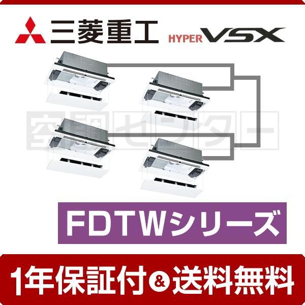 業務用エアコン FDTWVP2804HDS5LA-raku-k 三菱重工 天井カセット2方向 10馬力 個別ダブルツイン ハイパーVSX ワイヤード 三相200V
