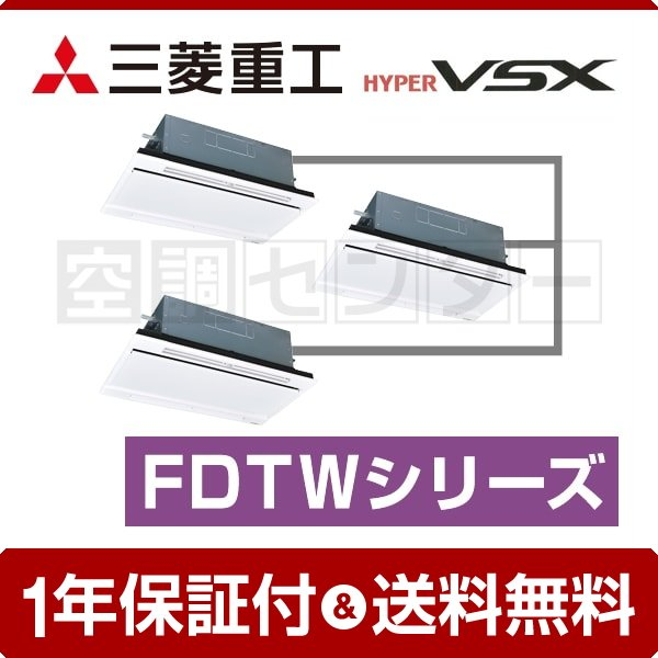 業務用エアコン FDTWVP2804HTS5LA-白い-k 三菱重工 天井カセット2方向 10馬力 個別トリプル ハイパーVSX ワイヤード 三相200V