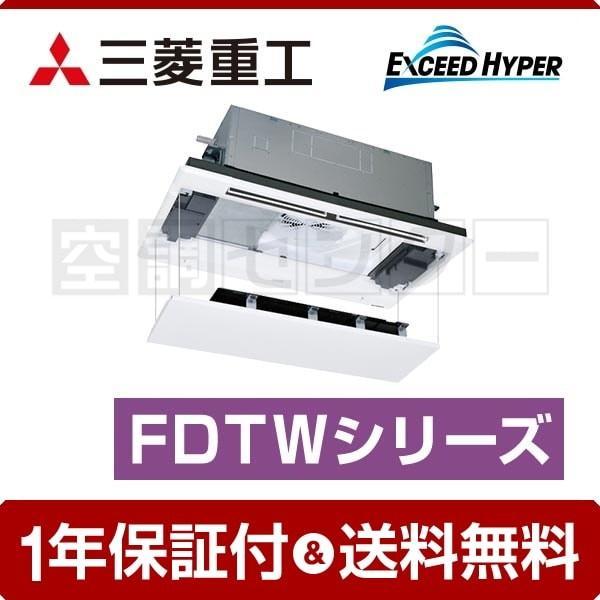 業務用エアコン FDTWZ455H5S-raku 三菱重工 エクシードハイパー 天井カセット2方向 1.8馬力 シングル ワイヤード 三相200V