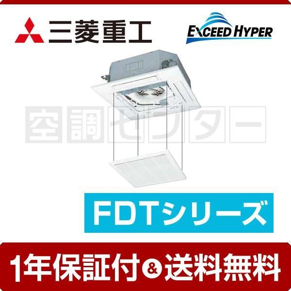業務用エアコン FDTZ635HK5S-raku 三菱重工 天井カセット4方向 2.5馬力 シングル エクシードハイパー ワイヤード 単相200V