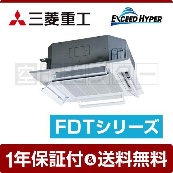 業務用エアコン FDTZ805H5S-airflex 三菱重工 天井カセット4方向 3馬力 シングル エクシードハイパー ワイヤード 三相200V