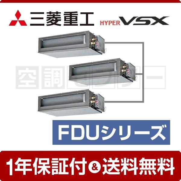 業務用エアコン FDUVP2804HTS5LA 三菱重工 高静圧ダクト形 10馬力 同時トリプル ハイパーVSX ワイヤード 三相200V
