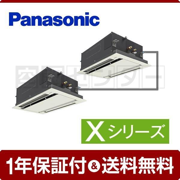 業務用エアコン PA-P112L4XDN2 パナソニック 2方向天井カセット形 4馬力 同時ツイン Xシリーズ ワイヤード 三相200V