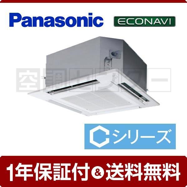 業務用エアコン PA-P112U4CB パナソニック 4方向天井カセット形 4馬力 シングル Cシリーズ エコナビ ワイヤード 三相200V