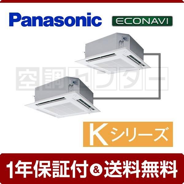 業務用エアコン PA-P140U4KXDB パナソニック 4方向天井カセット形 5馬力 同時ツイン Kシリーズ エコナビ ワイヤード 三相200V