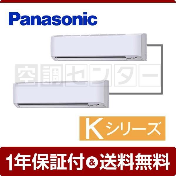 業務用エアコン PA-P160K4KXDN1 パナソニック 壁掛形 6馬力 同時ツイン Kシリーズ ワイヤード 三相200V