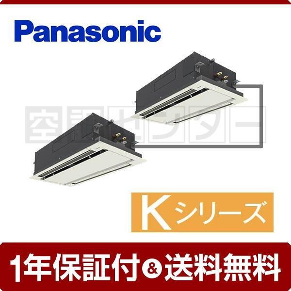 業務用エアコン PA-P160L4KXDN1 パナソニック 2方向天井カセット形 6馬力 同時ツイン Kシリーズ ワイヤード 三相200V