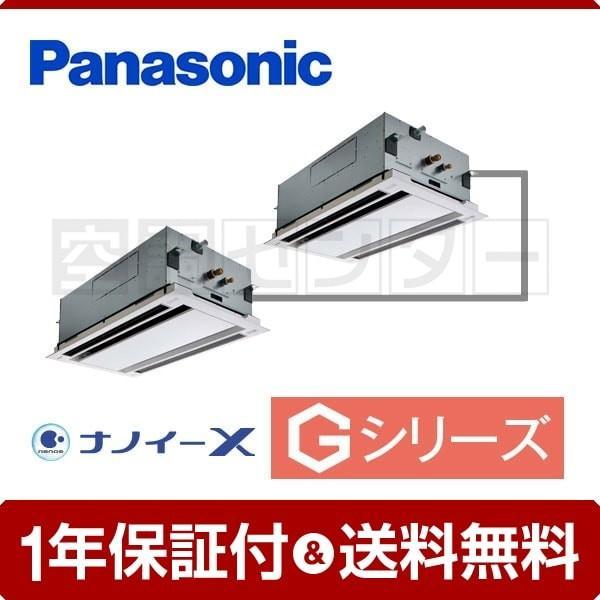 業務用エアコン PA-P160L6GDN1 パナソニック 2方向天井カセット形 6馬力 同時ツイン Gシリーズ ワイヤード 三相200V