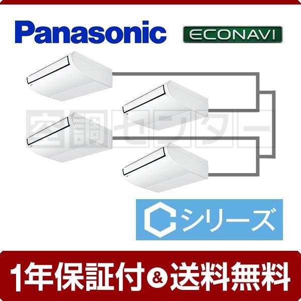 業務用エアコン PA-P160T4CVA1 パナソニック 天井吊形 6馬力 同時ダブルツイン Cシリーズ エコナビ ワイヤード 三相200V