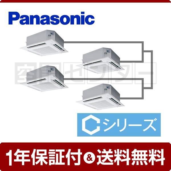 業務用エアコン PA-P160U4CVN1 パナソニック 4方向天井カセット形 6馬力 同時ダブルツイン Cシリーズ ワイヤード 三相200V