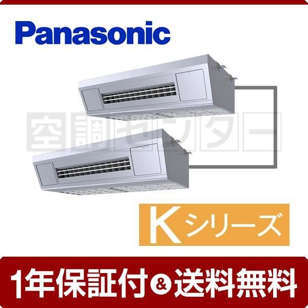 業務用エアコン PA-P160V4KXDN1 パナソニック 天吊形厨房用エアコン 6馬力 同時ツイン Kシリーズ ワイヤード 三相200V