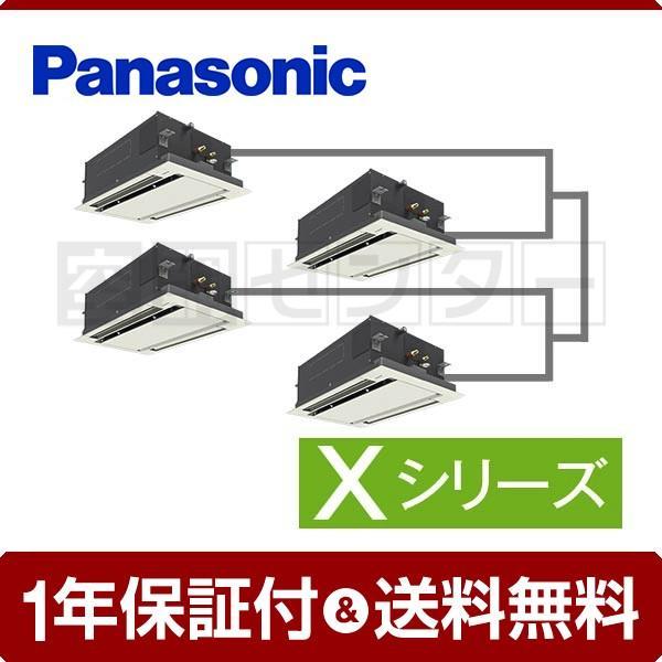 業務用エアコン PA-P224L4XVN2 パナソニック 2方向天井カセット形 8馬力 同時ダブルツイン Xシリーズ ワイヤード 三相200V