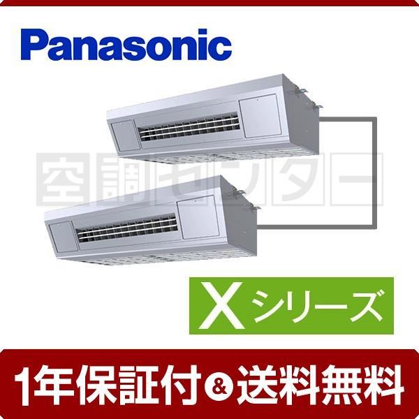 業務用エアコン PA-P224VK4XDN1 パナソニック 天吊形厨房用エアコン 8馬力 同時ツイン Xシリーズ ワイヤード 三相200V