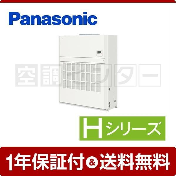 業務用エアコン PA-P280BD6HN パナソニック 床置形(ダクト形) 10馬力 シングル Hシリーズ リモコン内蔵 三相200V