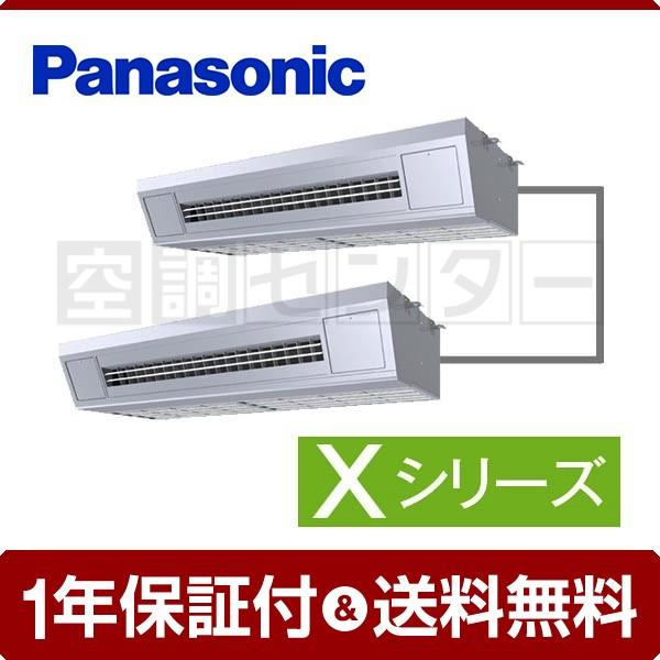 業務用エアコン PA-P280VK4XDN1 パナソニック 天吊形厨房用エアコン 10馬力 同時ツイン Xシリーズ ワイヤード 三相200V