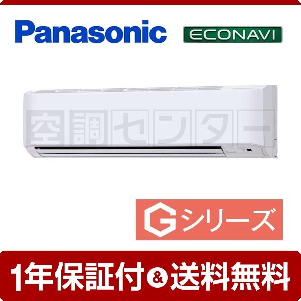 業務用エアコン PA-P45K6SG パナソニック 壁掛形 1.8馬力 シングル Gシリーズ エコナビ ワイヤード 単相200V
