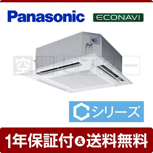 業務用エアコン PA-P50U4CSB パナソニック 4方向天井カセット形 2馬力 シングル Cシリーズ エコナビ ワイヤード 単相200V