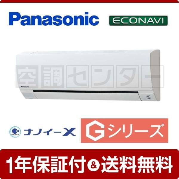 業務用エアコン PA-P56K6GA パナソニック 壁掛形 2.3馬力 シングル Gシリーズ エコナビ ワイヤード 三相200V
