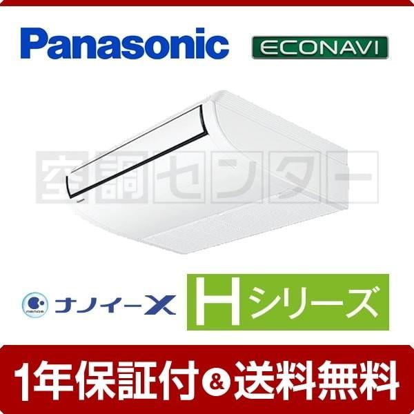 業務用エアコン PA-P56T6HA パナソニック 天井吊形 2.3馬力 シングル Hシリーズ エコナビ ワイヤード 三相200V