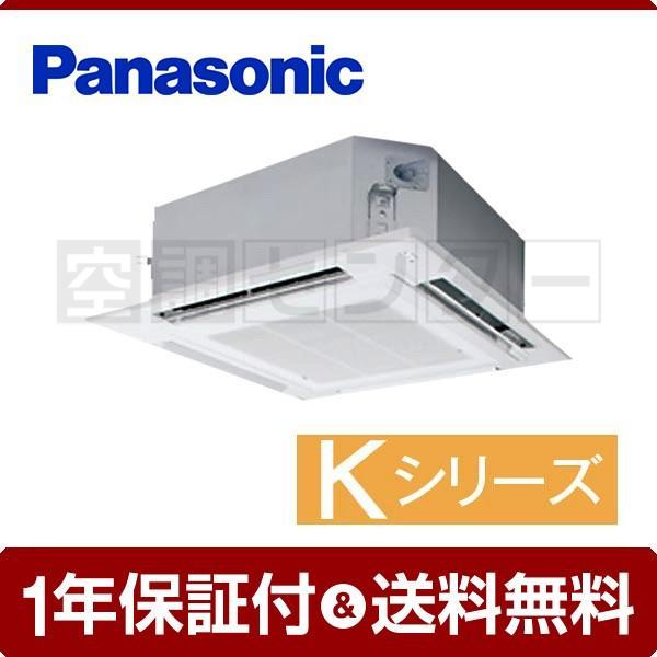 業務用エアコン PA-P56U4KXN1 パナソニック 4方向天井カセット形 2.3馬力 シングル Kシリーズ ワイヤード 三相200V