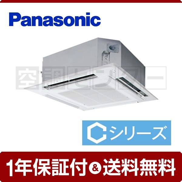 業務用エアコン PA-P63U4CN1 パナソニック 4方向天井カセット形 2.5馬力 シングル Cシリーズ ワイヤード 三相200V