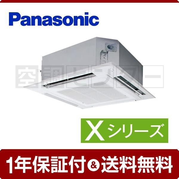 業務用エアコン PA-P63U4XN2 パナソニック 4方向天井カセット形 2.5馬力 シングル Xシリーズ ワイヤード 三相200V