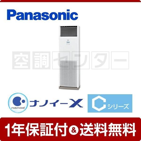 業務用エアコン PA-P80B6SCN1 パナソニック 床置形 3馬力 シングル Cシリーズ リモコン内蔵 単相200V