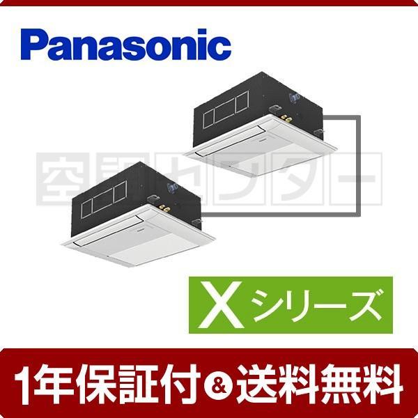 業務用エアコン PA-P80DM4SXDN2 パナソニック 1方向天井カセット形 3馬力 同時ツイン Xシリーズ ワイヤード 単相200V