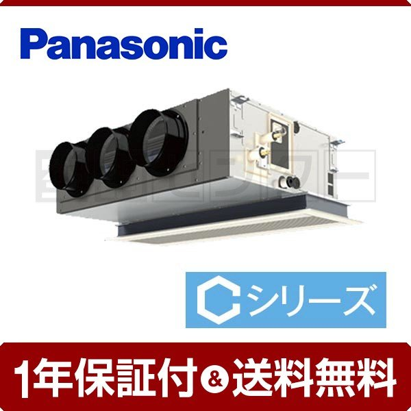 業務用エアコン PA-P80F4CSN2 パナソニック 天井ビルトインカセット形 3馬力 シングル Cシリーズ ワイヤード 単相200V