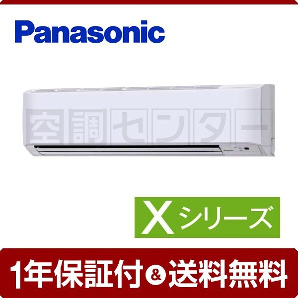 業務用エアコン PA-P80K4SXN2 パナソニック 壁掛形 3馬力 シングル Xシリーズ ワイヤード 単相200V