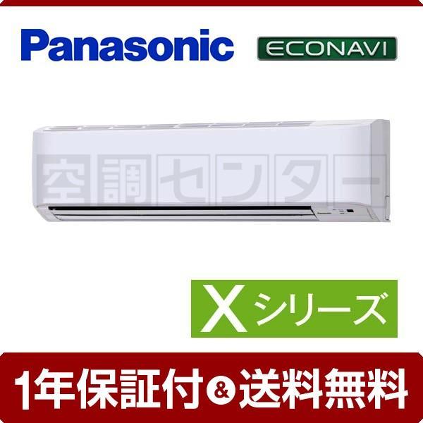 業務用エアコン PA-P80K4XA2 パナソニック 壁掛形 3馬力 シングル Xシリーズ エコナビ ワイヤード 三相200V