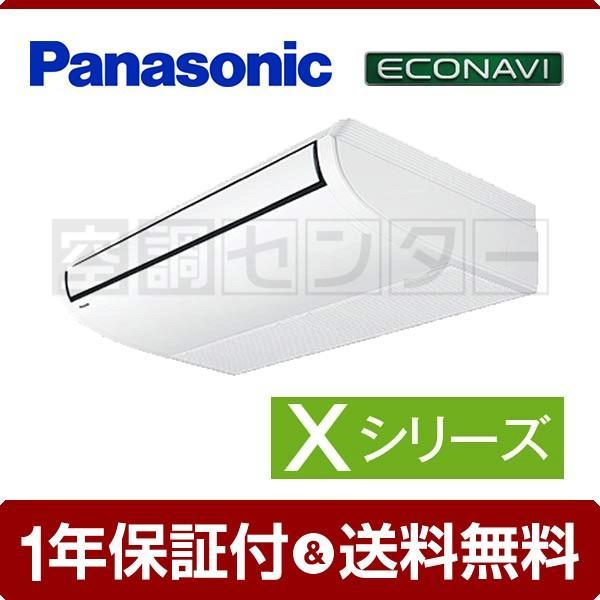 業務用エアコン PA-P80T4SXA2 パナソニック 天井吊形 3馬力 シングル Xシリーズ エコナビ ワイヤード 単相200V