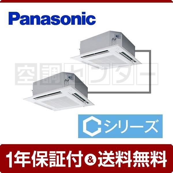 業務用エアコン PA-P80U4CDN1 パナソニック 4方向天井カセット形 3馬力 同時ツイン Cシリーズ ワイヤード 三相200V