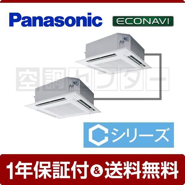 業務用エアコン PA-P80U4CSDB パナソニック 4方向天井カセット形 3馬力 同時ツイン Cシリーズ エコナビ ワイヤード 単相200V