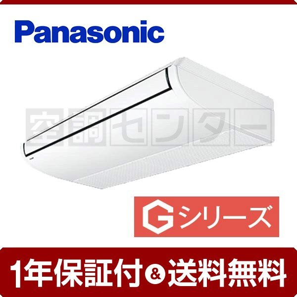 業務用エアコン PA-SP140T5GN1 パナソニック 天井吊形 5馬力 シングル Gシリーズ ワイヤード 三相200V