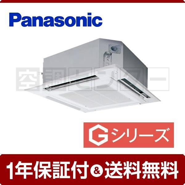 業務用エアコン PA-SP40U5SGN1 パナソニック 4方向天井カセット形 1.5馬力 シングル Gシリーズ ワイヤード 単相200V