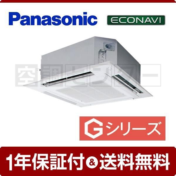 業務用エアコン PA-SP45U5GB パナソニック 4方向天井カセット形 1.8馬力 シングル Gシリーズ エコナビ ワイヤード 三相200V