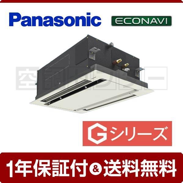 業務用エアコン PA-SP50L5SG パナソニック 2方向天井カセット形 2馬力 シングル Gシリーズエコナビ ワイヤード 単相200V
