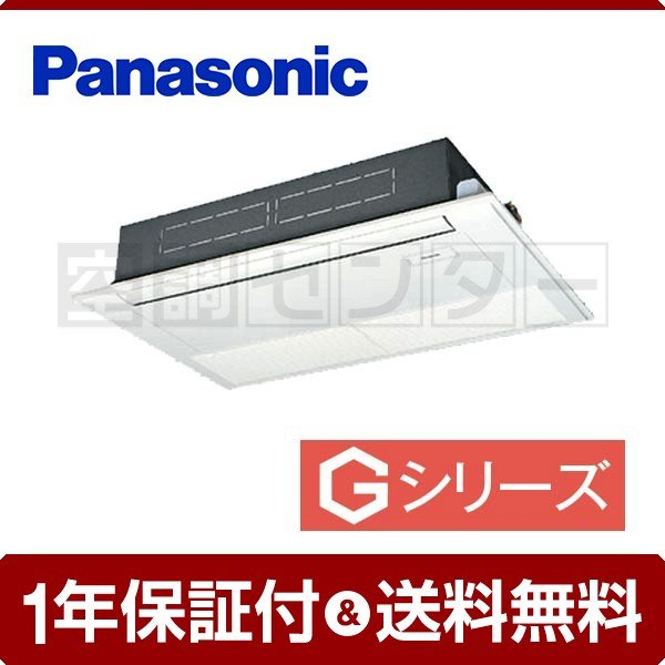 業務用エアコン PA-SP56D5SGN パナソニック 高天井用1方向カセット形 2.3馬力 シングル Gシリーズ ワイヤード 単相200V