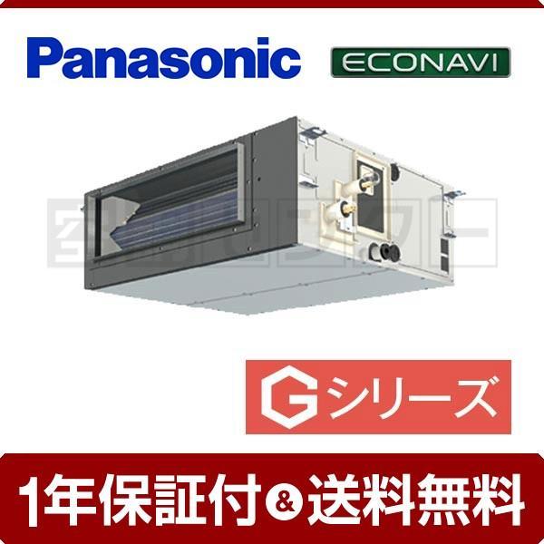 業務用エアコン PA-SP56FE5G パナソニック ビルトインオールダクト形 2.3馬力 シングル Gシリーズエコナビ ワイヤード 三相200V