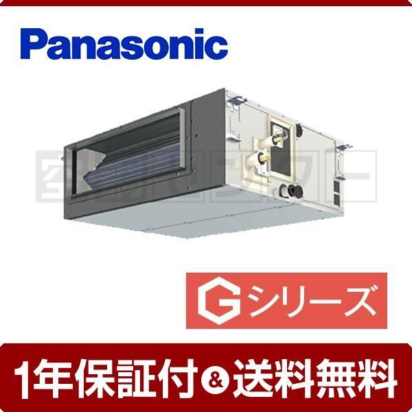 業務用エアコン PA-SP56FE5GN1 パナソニック ビルトインオールダクト形 2.3馬力 シングル Gシリーズ ワイヤード 三相200V