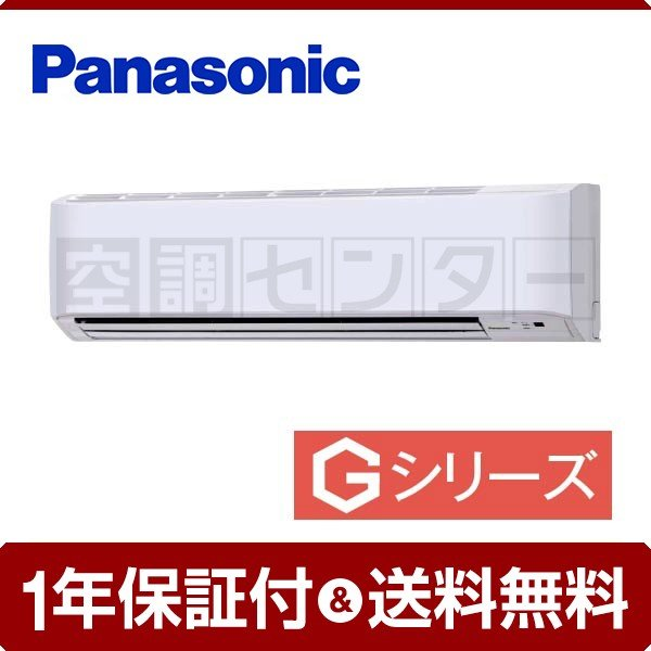 業務用エアコン PA-SP56K5GN1 パナソニック 壁掛形 2.3馬力 シングル Gシリーズ ワイヤード 三相200V