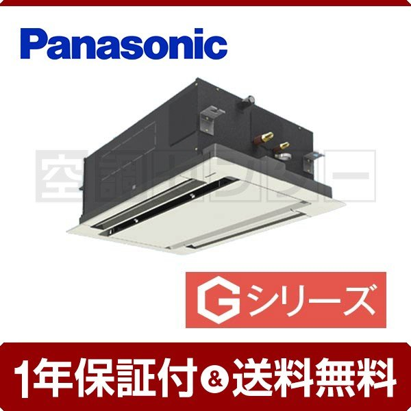 業務用エアコン PA-SP56L5GN1 パナソニック 2方向天井カセット形 2.3馬力 シングル Gシリーズ ワイヤード 三相200V