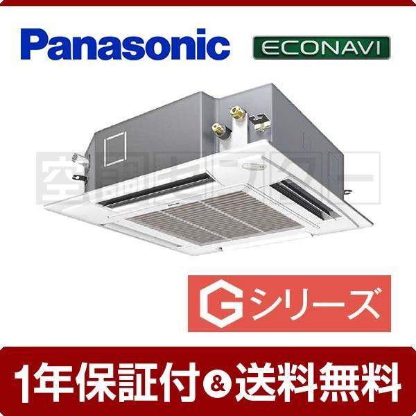 業務用エアコン PA-SP56U5G パナソニック 4方向天井カセット形 2.3馬力 シングル Gシリーズエコナビ ワイヤード 三相200V