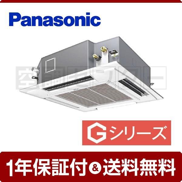 業務用エアコン PA-SP56U5SGN パナソニック 4方向天井カセット形 2.3馬力 シングル Gシリーズ ワイヤード 単相200V