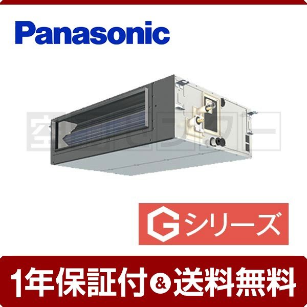 業務用エアコン PA-SP63FE5SGN1 パナソニック ビルトインオールダクト形 2.5馬力 シングル Gシリーズ ワイヤード 単相200V