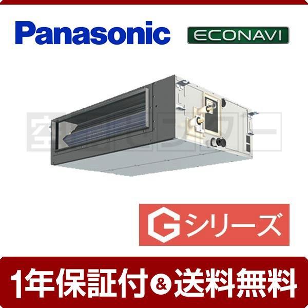 業務用エアコン PA-SP80FE5SG パナソニック ビルトインオールダクト形 3馬力 シングル Gシリーズエコナビ ワイヤード 単相200V