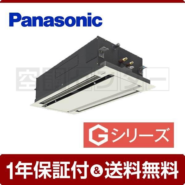 業務用エアコン PA-SP80L5SGN パナソニック 2方向天井カセット形 3馬力 シングル Gシリーズ ワイヤード 単相200V