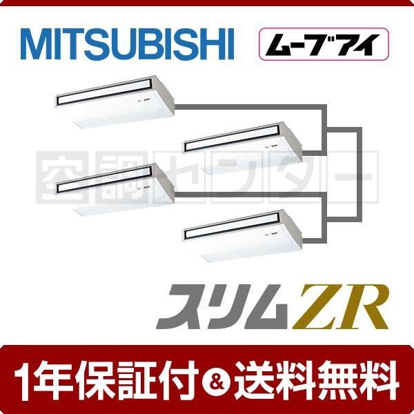 業務用エアコン PCZD-ZRP280KLK 三菱電機 天吊形 10馬力 同時フォー スリムZR ワイヤレス 三相200V